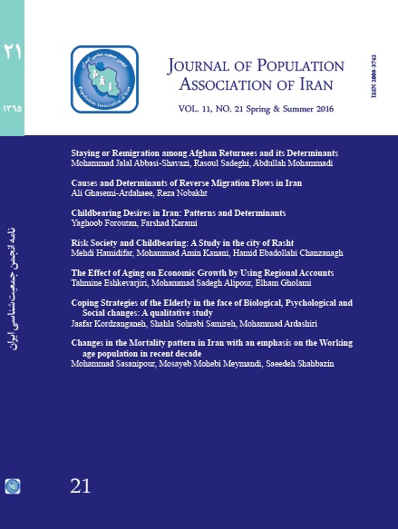 Journal of Population Association of Iran